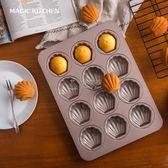 烤盤 模具12連貝殼模具烘焙家用不粘烤盤烤箱用蛋糕模具大號igo 俏女孩