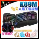 [ PCPARTY ] i-rocks K89M RGB 可分離式 人體工學 機械式鍵盤
