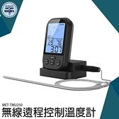 溫度計烤箱 燒烤 烘焙 廚房0~250℃餐飲餐廳必備MET-TMU250 遠端測量