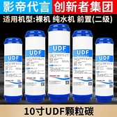 凈水器濾芯10寸通用顆粒前置活性炭家用自來水過濾UDF壓縮炭