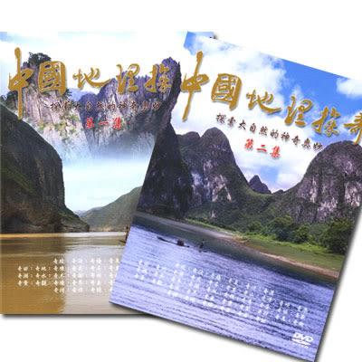 中國地理探奇-合輯DVD 2盒裝