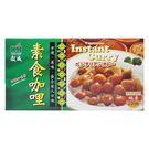 穀盛-素食咖哩(純素) 220g/盒...