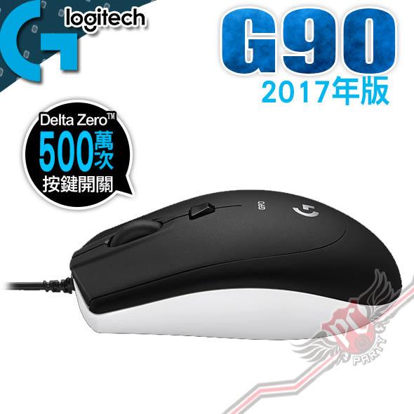 [ PC PARTY ] 羅技 logitech 2017年 新版 G90 光學電競滑鼠