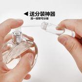 香水分裝瓶便攜旅行分裝瓶香水瓶空瓶噴霧瓶玻璃內膽香水小樣瓶