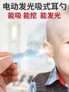 電動掏耳神器吸耳屎挖耳朵挖耳勺寶寶扣可視吸力大清潔器自吸 【快速出貨】