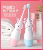 電動牙刷兒童電動牙刷寶寶小孩子幼兒1-2-3-4-5-6-10歲以上軟毛自動牙刷 童趣屋