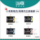 LitoMon怪獸部落[小怪獸2種肉主食貓罐,4種口味,165g,台灣製](一箱12入)