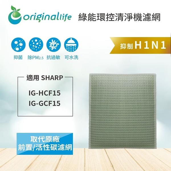 夏普SHARP IG-HCF15、IG-GCF15【Original life】車用空氣清淨機濾網 長效可水洗