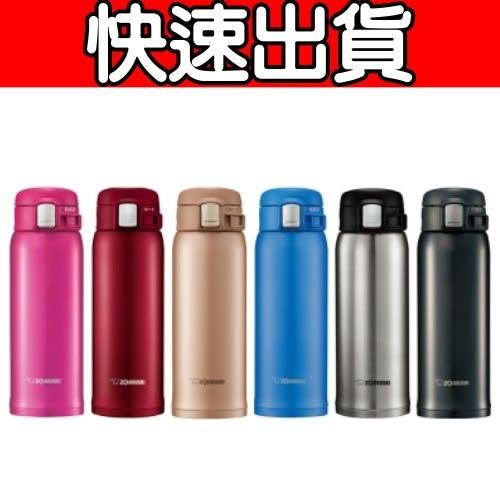 《快速出貨》象印【SM-SD48】0.48L超輕量OneTouch不鏽鋼真空保溫杯