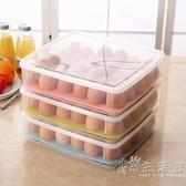 廚房30格放雞蛋的收納盒冰箱用雞蛋收納盒多層雞蛋盒裝蛋盒 小時光生活館
