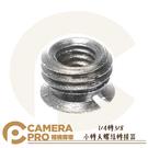 ◎相機專家◎ CameraPro 小轉大 1/4轉3/8 螺絲轉接器 轉接螺絲 螺牙 腳架 雲台 適用