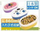 小小兵 保鮮盒 可微波  便當盒 3入一組 日本製 奶爸商城 310751