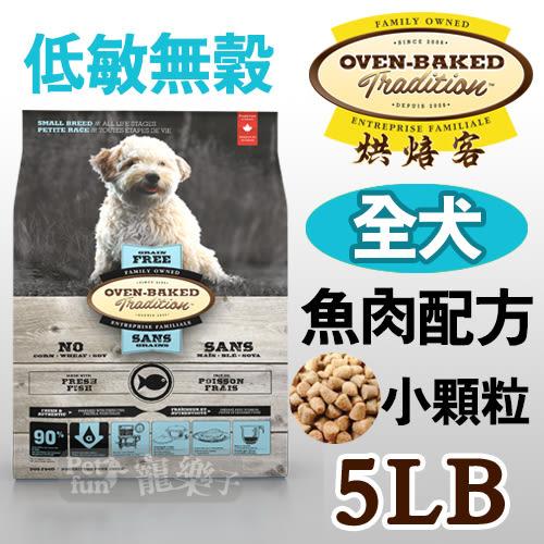 [寵樂子]《Oven-Baked烘焙客》全犬無穀深海魚配方-小顆粒 5磅 / 狗飼料