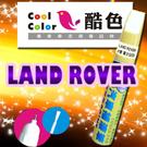 LAND ROVER 汽車專用,酷色汽車補漆筆,各式車色均可訂製,車漆烤漆修補,專業色號調色