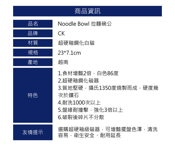 【CK】Noodle Bowl 拉麵碗公 (15入)