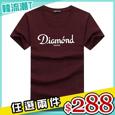 任選2件288短袖上衣夏季撞色字母logo圓領短袖T恤【09B1099】