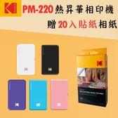 KODAK 柯達 PM-220 口袋型相印機(公司貨) 贈20入貼紙相紙