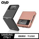 【愛瘋潮】 QinD SAMSUNG Galaxy Z Flip 3 磨砂保護殼 手機殼 保護殼