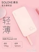 素樂大容量超薄便攜1萬毫安培蘋果華為通用行動電源可愛親膚少女款 polygirl