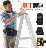 工具腰包多功能維修工具袋小號加厚帆布電工腰帶工具包   沸點奇跡