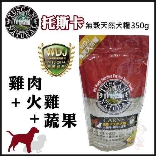 *KING WANG*【活動特價】美國托斯卡Tuscan《低敏無穀天然犬糧(火雞+雞肉+蔬果)》350g