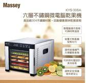 現貨24h直出 乾果機 食物乾燥機 六層不鏽鋼 微電腦乾果機 水果烘乾機 KYS-306A 110V 現貨