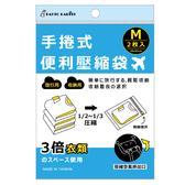 百特旅行手捲式壓縮袋(M)2枚入(約35x50cm)/VC7137M