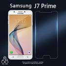三星 J7 Prime 鋼化玻璃 保護貼 玻璃貼 鋼化 膜 9H 鋼化貼 螢幕保護貼 手機保護貼