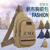 新款胸包帆布背包戶外運動斜挎騎行包防水旅游男女包韓版胸前小包『摩登大道』