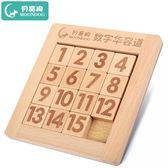 數字華容道益智力開發玩具成人兒童滑動通關游戲小學生櫸木制套裝