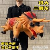 大號軟膠叫聲恐龍玩具兒童侏羅紀世界仿真霸王龍男孩玩具模型禮物 設計師生活