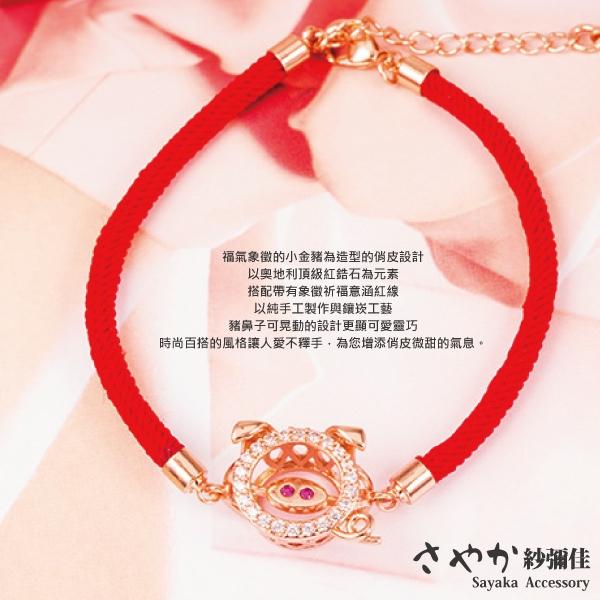 【Sayaka紗彌佳】祈願紅線系列小豬鼻鼻造型鑲鑽紅線手鍊