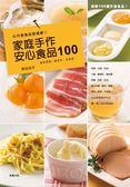 (二手書)比市售食品更健康!:家庭手作安心食品100