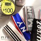 (現貨-白/粉/淺灰)PUFII-髮帶 針織英字/線條運動髮帶5色- 0908 現+預 秋【CP11082】