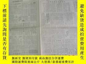 二手書博民逛書店北京新民報日報罕見存8開5-8版 1951年1月11日 新工商第