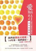 (二手書)愛的開放式:給想探索開放式關係伴侶們的全方位指南