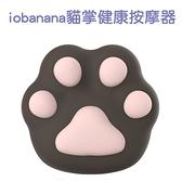 iobanana 正當房慰 貓掌健康變頻按摩器-咖啡色【女王時尚精品】情趣用品 加溫+7頻+充電