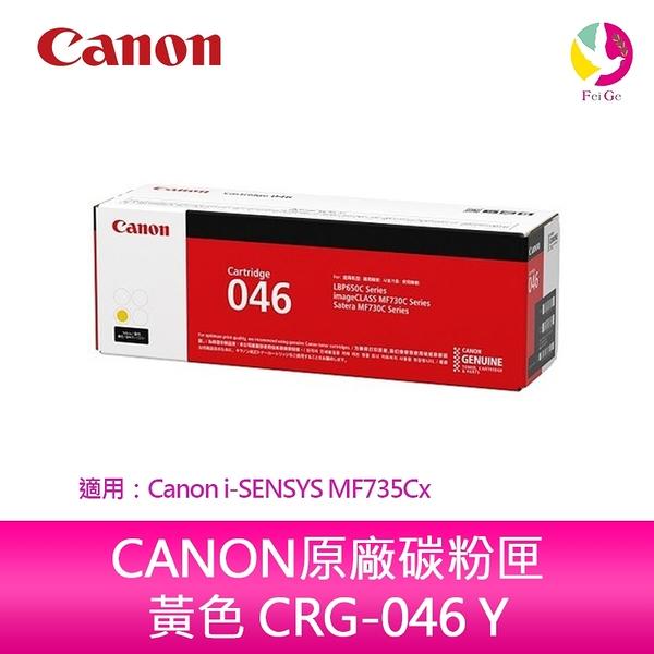 CANON原廠碳粉匣 黃色 CRG-046 Y/CRG046 Y/046 適用:Canon i-SENSYS MF735Cx