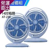 華冠 《2入超值組》MIT台灣製造 14吋手提冷風扇/大風量電風扇 AT-230x2【免運直出】