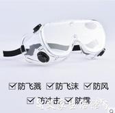 護目鏡防護眼鏡密封護目鏡可戴防飛濺飛沫唾液防霧護目平光鏡防塵 熱賣單品