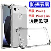 四角空壓殼 Google 谷歌 Pixel 4 XL 手機套 谷歌 Pixel 3a XL 防摔抗震 四角氣墊 全包邊 透明 軟殼 保護套