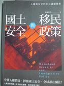 【書寶二手書T4/社會_GTN】國土安全與移民政策-人權與安全的多元議題探析_王智盛, 王寬弘