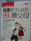 【書寶二手書T1/家庭_LKT】資優孩子的成長99靠父母_李向紅