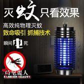 滅蚊燈器家用室內一掃光插電式滅蚊神器電擊捕蚊蟲靜音無輻射 全店88折特惠