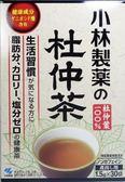 杜仲茶(淡) 小林製藥 日本原裝 30袋/ 盒