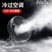 (快出) 車載電風扇吸盤式汽車後排風扇12V24v製冷大貨車USB強力車內車上