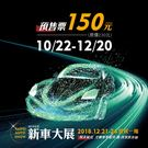 2019年度購車首選!!! 台北新車大展即將於2018/12/21-24於世貿一館盛大展出!