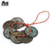 [618好康又一發]五帝錢真品開光銅錢招財帶家居風水掛件