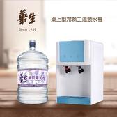 桶裝水 新竹 華生  鹼性離子水+桌二溫飲水機 桶裝水新竹 優惠組 全台配送