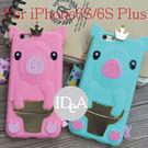 IDEA iPhone 6S Plus 韓國立體皇冠豬支架手機殼  保護殼  佩佩豬 超萌 軟殼 豬太郎